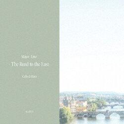 メジャーライン - 東への道 - Cello & Harp