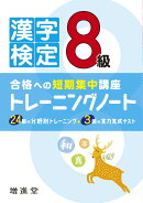 漢字検定トレーニングノート 8級