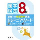 漢字検定トレーニングノート8級
