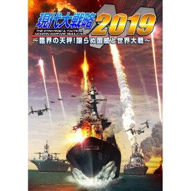 現代大戦略2019-臨界の天秤!譲らぬ国威と世界大戦ー