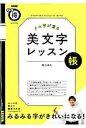 クセ字が直る美文字レッスン帳 (生活実用シリーズ) [ 青山浩之 ]