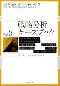 戦略分析ケースブック(vol.3) リーボック「イージートーン」 パナソニック「ポケットドルツ」 [ 沼上幹 ]