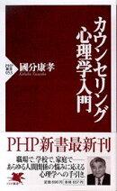 カウンセリング心理学入門