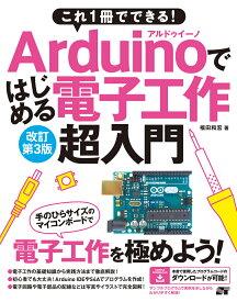 Arduinoではじめる電子工作超入門改訂第3版 これ1冊でできる! [ 福田和宏 ]