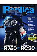 Replica(vol.4) ー GSX-R750 - VFR750R「RC30」 - A (Naigai mook)