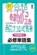 新・合格できる韓国語能力試験(TOPIK1)  必修単語集