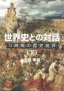 世界史との対話(下) 70時間の歴史批評 [ 小川幸司 ]