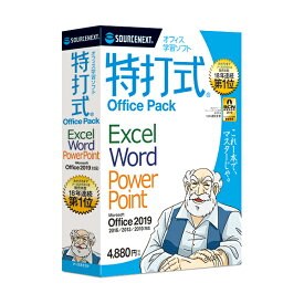 特打式 OfficePack Office2019対応版