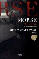 MORSE(下)