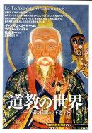 道教の世界