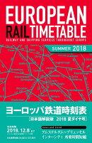 【予約】ヨーロッパ鉄道時刻表2018年夏ダイヤ号