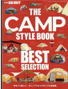 THE CAMP STYLE BOOK Best Selection ゆるくて楽しい、キャンプスタイルサンプル決定版。 (ニューズムック 別…