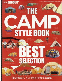 THE CAMP STYLE BOOK Best Selection ゆるくて楽しい、キャンプスタイルサンプル決定版。 (ニューズムック 別冊GO OUT)