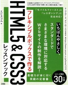 フレキシブルボックスで作るHTML5 & CSS3レッスンブック [ エビスコム ]