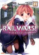 RAIL WARS!(11)