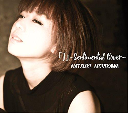 『J』〜Sentimental Cover〜 [ 森川七月 ]