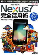 Nexus7完全活用術