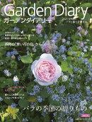 ガーデンダイアリー バラと暮らす幸せ Vol.15