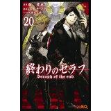 終わりのセラフ(20) (ジャンプコミックス SQ.)