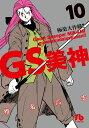 GS美神 極楽大作戦!! 10 (小学館文庫) [ 椎名 高志 ]