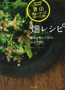 青山ファーマーズマーケット畑レシピ