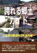 誇れる郷土ガイド 日本の歴史的な町並み編