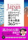 1日1ページ、読むだけで身につく日本の教養365 [ 齋藤孝 ]