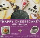 【バーゲン本】HAPPY CHEESECAKE Gift Recipe