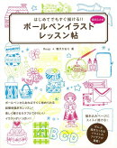 【バーゲン本】はじめてでもすぐ描ける!!ボールペンイラストレッスン帖 描き込み式