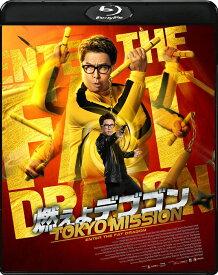 燃えよデブゴン/TOKYO MISSION【Blu-ray】 [ ドニー・イェン ]