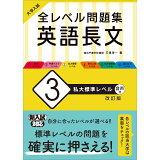 大学入試全レベル問題集英語長文(3)改訂版 私大標準レベル