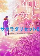 【予約】少年と少女と、 サクラダリセット6