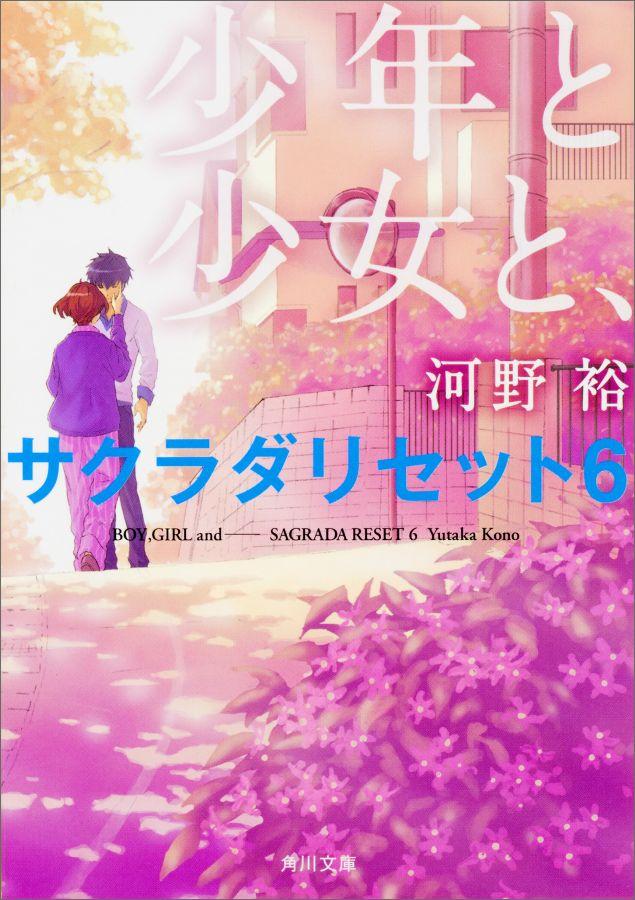 少年と少女と、 サクラダリセット6 (角川文庫) [ 河野 裕 ]
