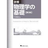 詳解物理学の基礎第3版