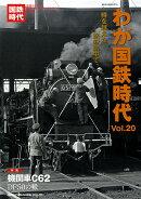 わが国鉄時代 VOL.20