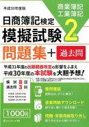 日商簿記検定模擬試験問題集2級商業簿記工業簿記(平成30年度版)