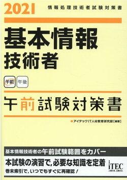 基本情報技術者午前試験対策書(2021)