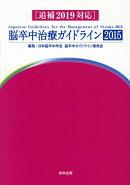 脳卒中治療ガイドライン(2015)第3版