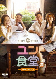 ユン食堂2 DVD-BOX2 [ パク・ソジュン ]