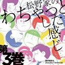おそ松さん かくれエピソードドラマCD「松野家のわちゃっとした感じ」第3巻 [ 松野おそ松&松野カラ松&松野チョロ松&松…