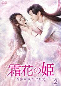 霜花の姫〜香蜜が咲かせし愛〜 DVD-BOX2 [ ダン・ルン[トウ倫] ]
