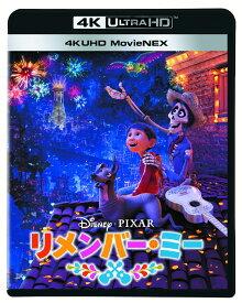 リメンバー・ミー 4K UHD MovieNEX【4K ULTRA HD】 [ アンソニー・ゴンザレス ]