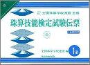 珠算技能検定試験伝票(1級)