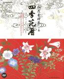 四季花暦(下巻)