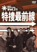 特捜最前線 BEST SELECTION Vol.21