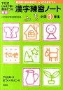 漢字練習ノート(小学1年生)新版 下村式となえて書く漢字ドリル [ 下村昇 ]