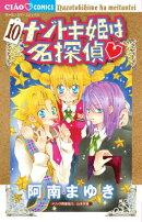 ナゾトキ姫は名探偵(10)