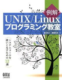 例解UNIX/Linuxプログラミング教室 システムコールを使いこなすための12講 [ 冨永 和人 ]