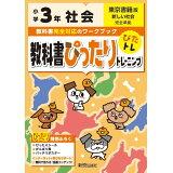 教科書ぴったりトレーニング社会小学3年東京書籍版