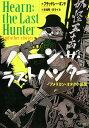 ハーン・ザ・ラストハンター アメリカン・オタク小説集 (単行本) [ ブラッドレー・ボンド ]